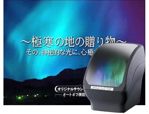 Projector Paints the Aurora Borealis on Your Walls