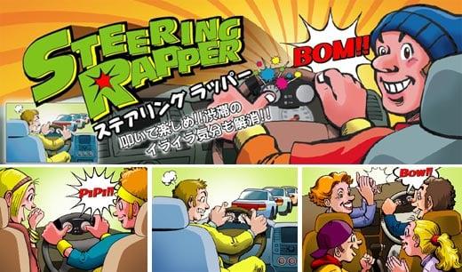 Steering Rapper
