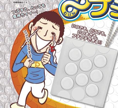 PuchiPuchi Electronic Bubble Wrap