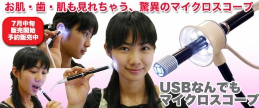 USB Microscope Cam: Play Doctor With Yourself