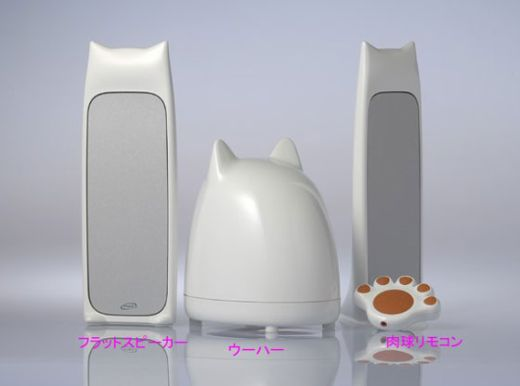 Brighton Net 2.1ch Cat Speakers