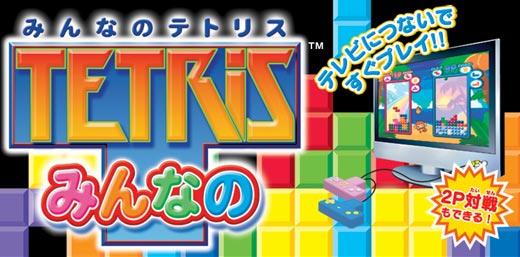 Tetris on TV