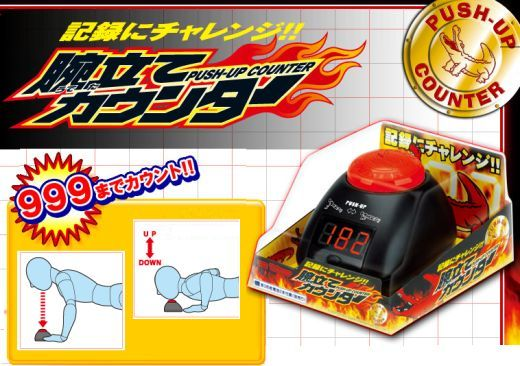 Weird Japan: the Digital Push-Up Counter