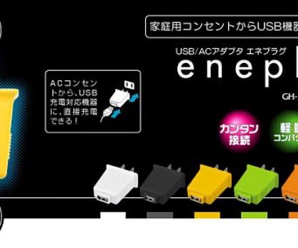 Eneplug USB Charger Plug is Simple, Brilliant