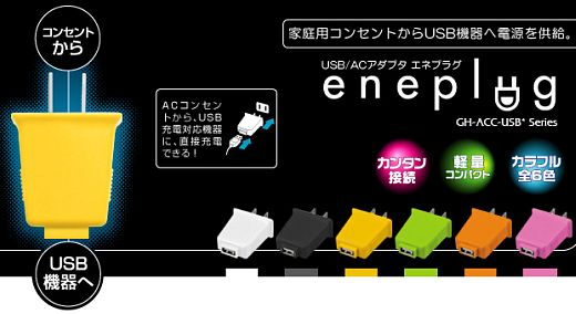Greenhouse Eneplug USB Charger