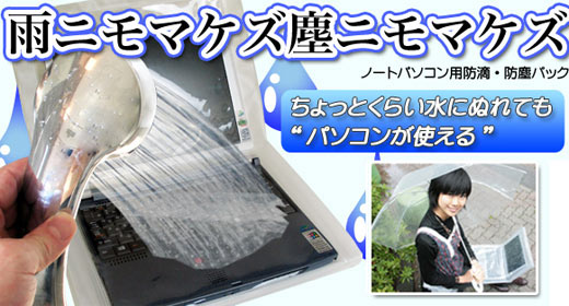 Waterproof Laptop Sleeve from Thanko