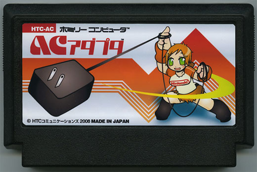 famicase ac adapter