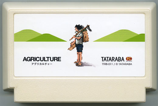 famicase agriculture
