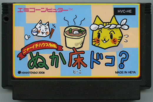Famicase NES Cats