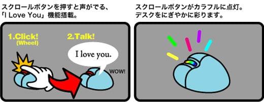 talking heart mouse