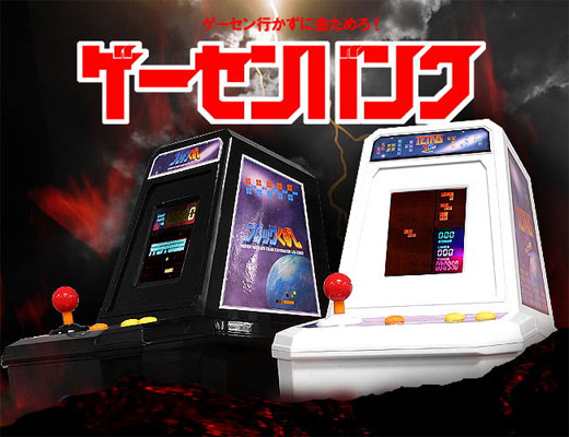 Atari Breakout and Tetris Piggy Banks