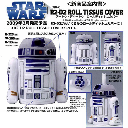 R2-D2 Roll Tissue Cover Dispenser