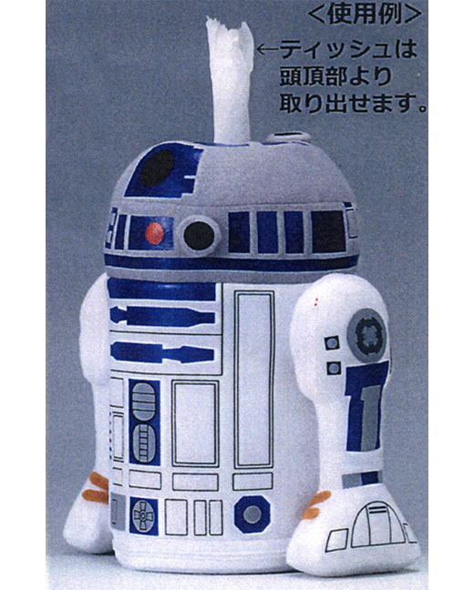 R2-D2 Toilet Paper Cover Dispenser