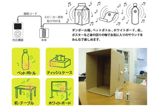 yorozu_audio_speakers