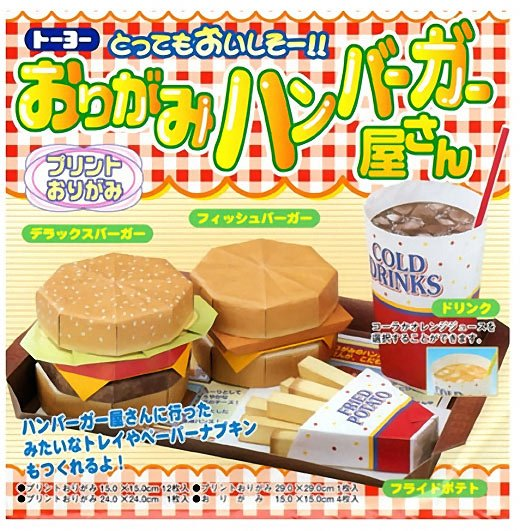 Origami Hamburger And Fries Low Cal Fast Food Papercraft