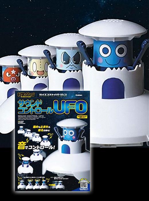 ufo_sound_robots