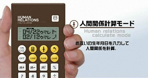 human relations calculator