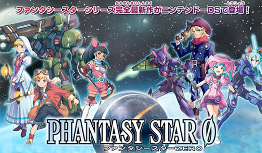 phantasy star zero mini dsi ware nintendo rpg sega