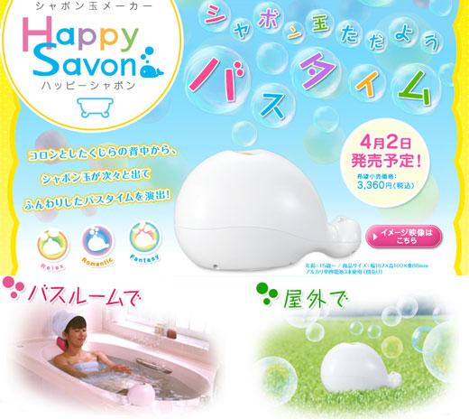 happy_savon_whale_bubbles