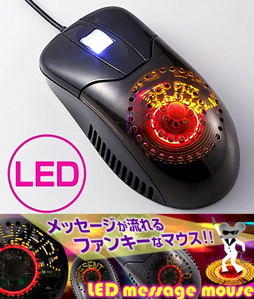 led_message_mouse
