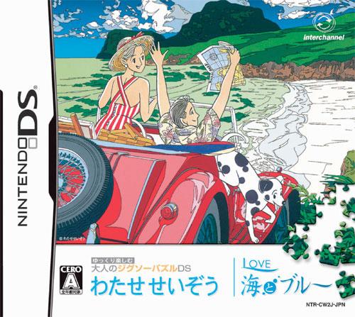 Yukkuri Tanoshimi Taijin no Jigsaw Puzzle DS Watase Seizou  nintendo ds