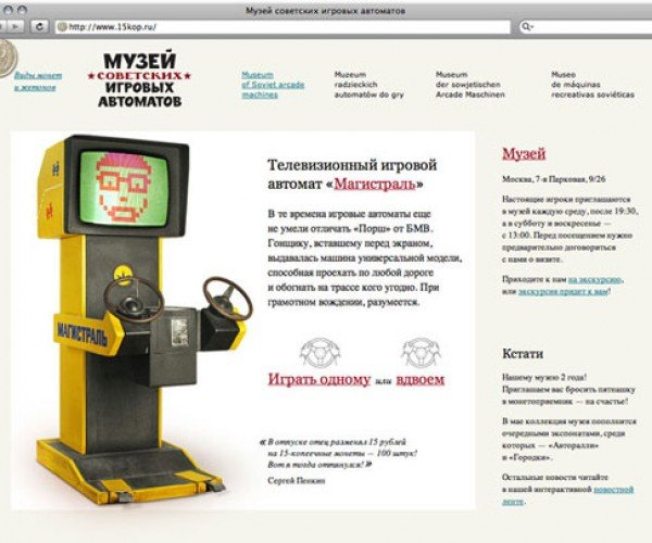 Museum of Soviet Arcade Machines Website Launches