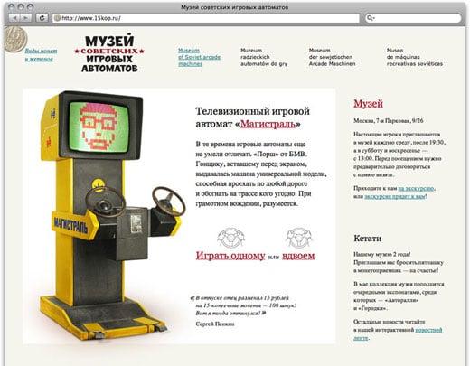 museum soviet arcade website