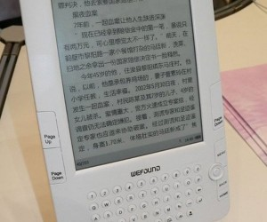 Wefound Kindle 2 Knock-Off: Calling Amazon'S Lawyers…