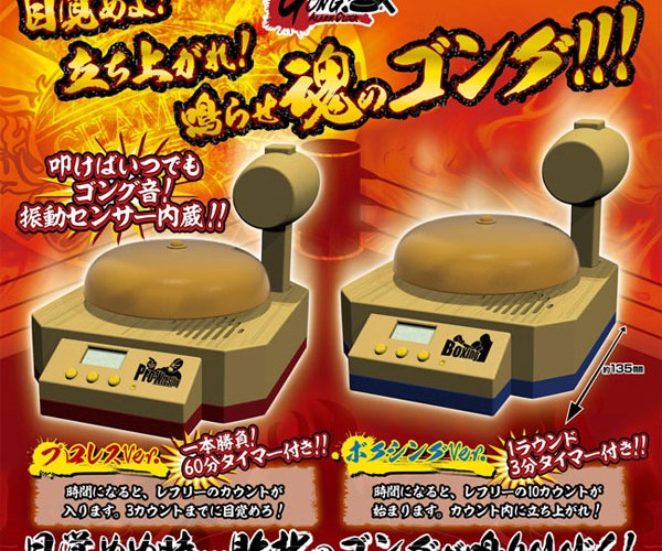 Banpresto Fight Bell Alarm Clocks Are Ready to Rumble
