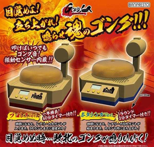 banpresto gong alarm clocks
