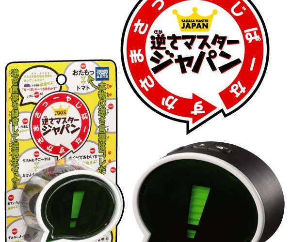 Sakasa Master Japan Reverse Voice Recorder Does Exactly What Its Name Says