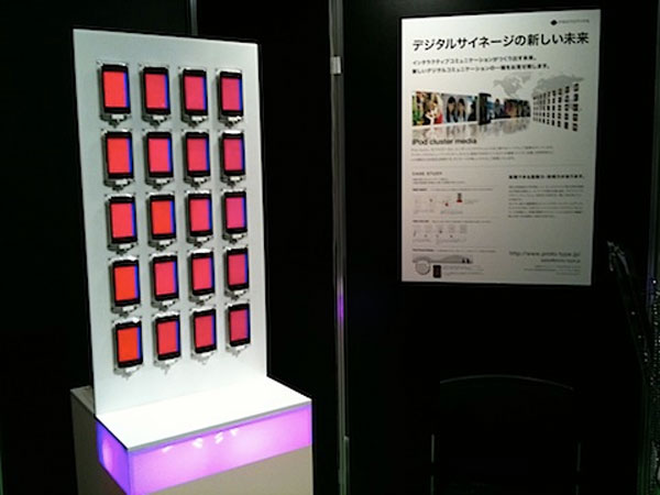 ipod cluster media display