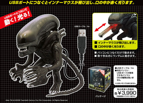 usb alien monster