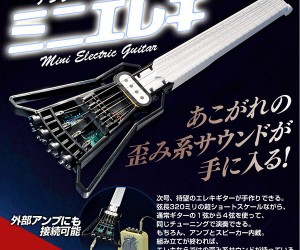 Gakken Mini Electric Guitar Kit Rocks