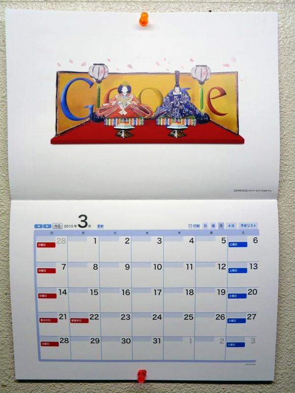real google calendar 2