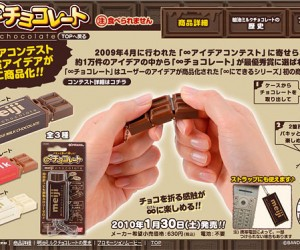 Bandai Meiji Never-Ending Chocolate Bar is Infinitely Inedible