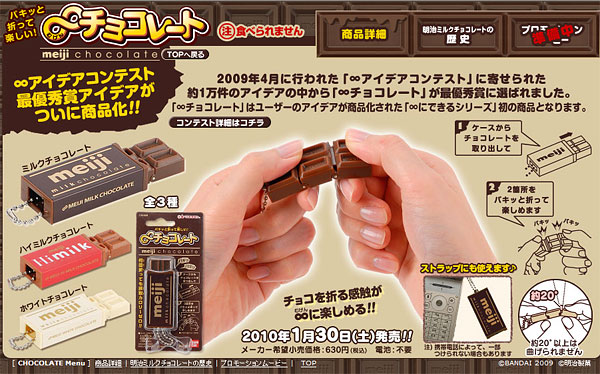 bandai meiji infinite chocolate bar