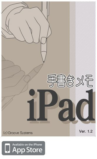 ipad_app_store_groove_systems