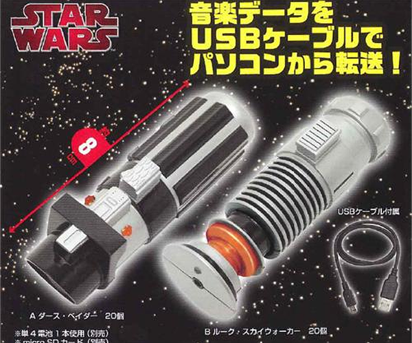 Lightsaber Mp3 Player: Great for Playing Music by Slash [Star Wars]
