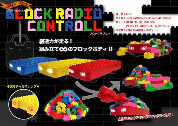 block radio control car