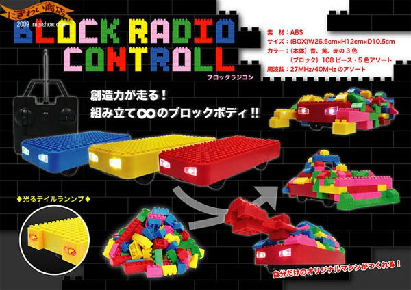 block_radio_control_car
