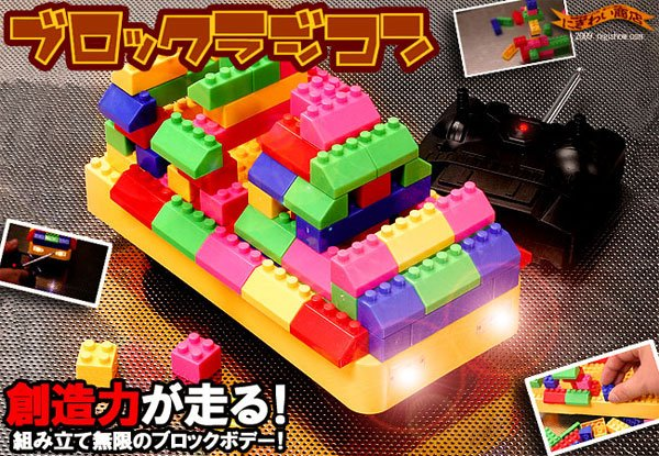 blockcar lego rc car