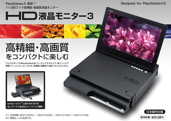 040610 ps3 portable hori 1