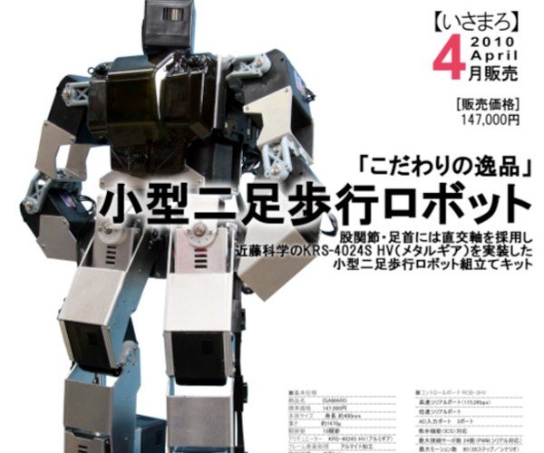 Isamaro: Another Pricey Japanese Robot