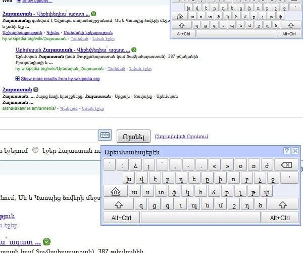 Google Integrates Virtual Keyboard to Search: τρομερός!