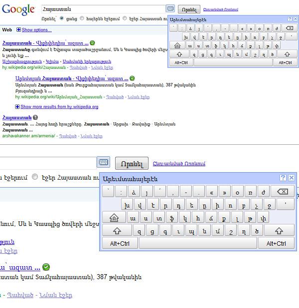 google_virtual_keyboard_2