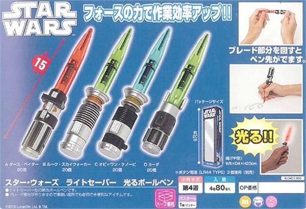 star_wars_lightsaber_pens