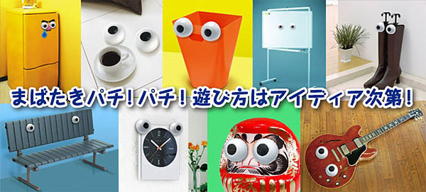 blinking_googly_eyes_japan