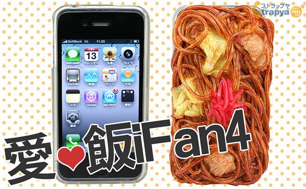 yakisoba iphone case