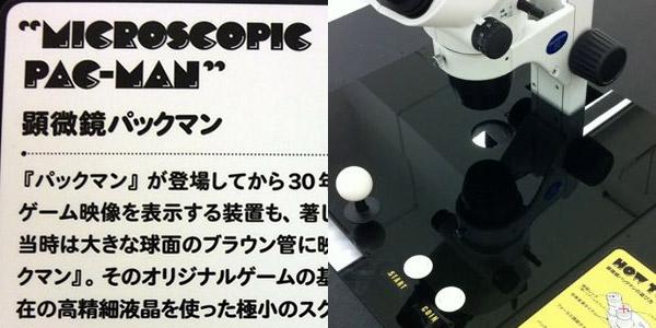 microscopic_pac_man_3